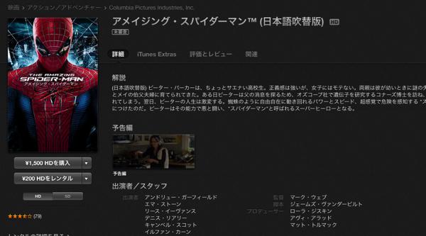 【映画レビュー】アメイジング・スパイダーマン / ヒロインのエマ・ストーンが可愛い!