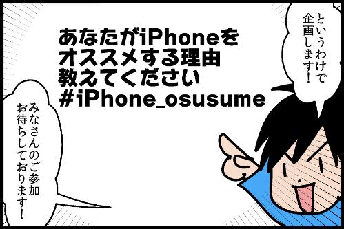 音楽を楽しみたいならiPhoneで決まり! 僕がiPhoneをオススメする4つの理由! #iPhone_osusume