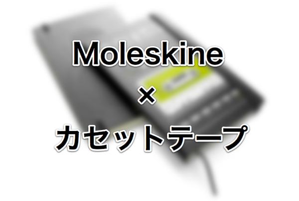 [限定版]モレスキン×カセットテープ! これまた愛嬌のあるノートだ!