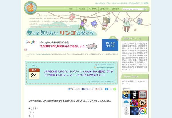 スクリーンショット 2013 04 25 20 54 55