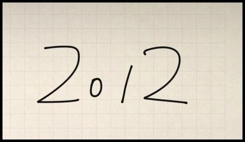 2012年をブログをもとに振り返ってみる。良かったよね。