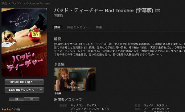 【映画レビュー】バッド・ティーチャー / 下品なコメディ映画だけど最初から最後まで超笑った!