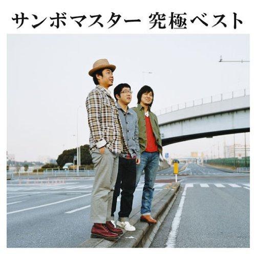 『Zepp! Step! SMA!』の福岡公演に、サンボマスターが追加出演!