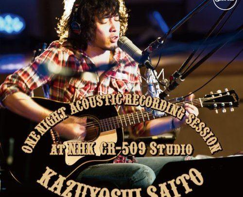 斉藤和義が9月19日にアルバムを発売! NHKスタジオで収録されたレコーディングセッションアルバム