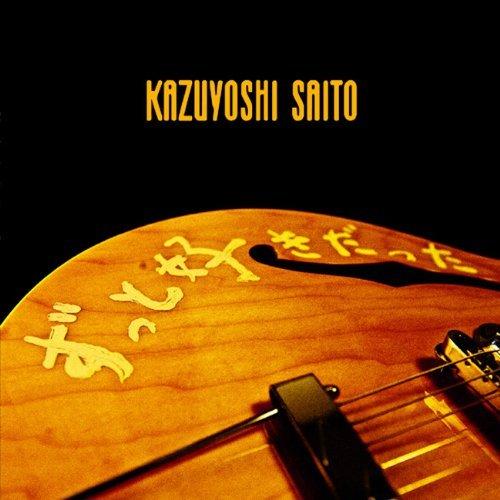 世良公則が新盤で斉藤和義「ずっと好きだった」ほかをカバー