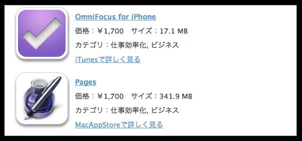 AppHTMLの画像リンク切れ対策で、AppHTMLをカスタマイズした
