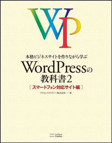 WordPressの教科書2が9月1日限定のキャンペーンを開催! 買うならいま!