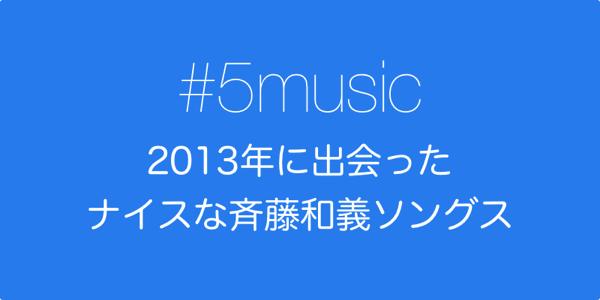2013年に出会ったナイスな斉藤和義ソングスを紹介します #5music