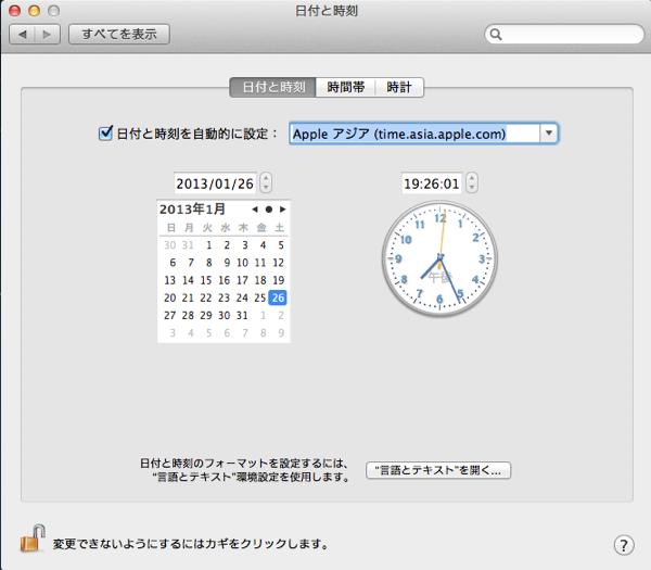 スクリーンショット 2013 01 26 19 25 52