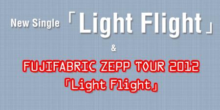 フジファブリック、ニューシングル「Light Flight」のリリースが10/24に決定!