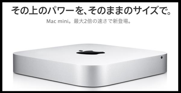 Mac miniとiPad miniのミニミニ大作戦を検討中です。