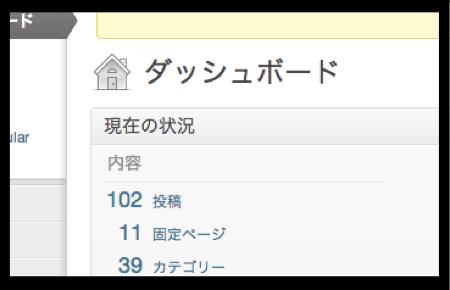 気がついたら100記事超えてました! 目指すは年内に200記事!