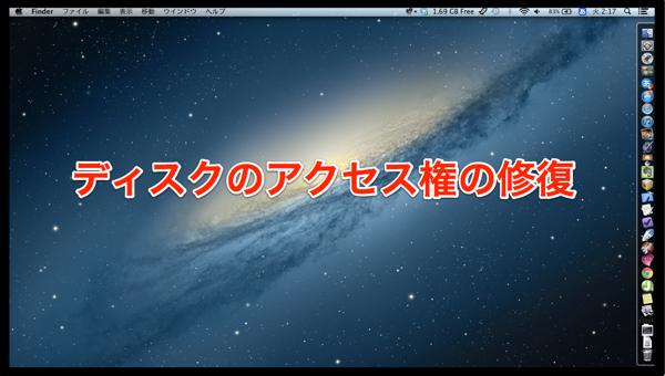 OSをアップデートしたら、必ずするべき、ディスクのアクセス権の修復
