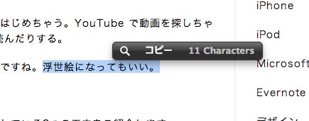 スクリーンショット 2014 04 27 20 46 57