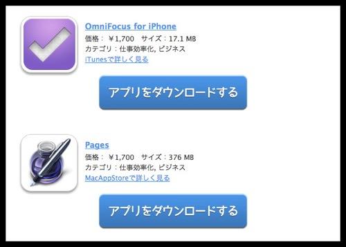 「アプリをダウンロードする」ボタンを大ちゃんに頂いたので、AppHtmlに組み込んだ!