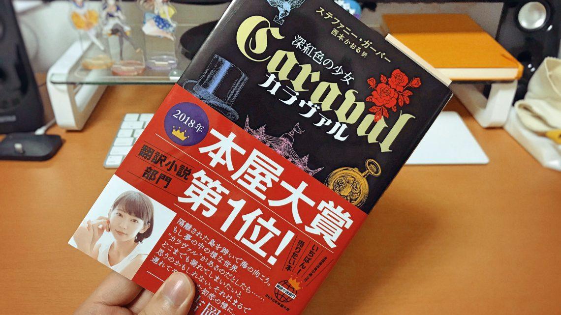 本屋大賞に選ばれていた海外の冒険小説「カラヴァル」を買った