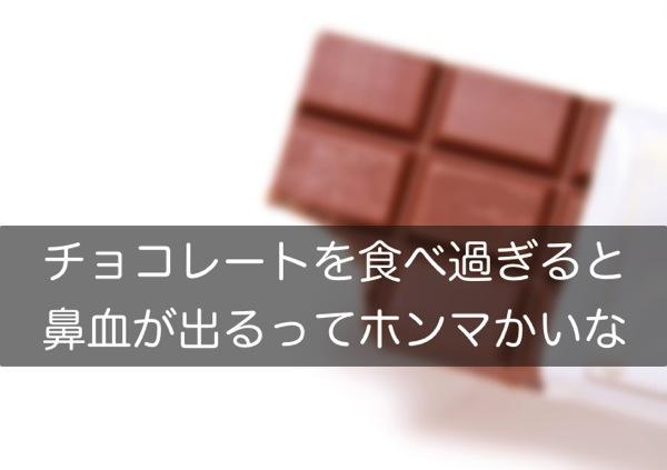 チョコレートを食べると鼻血が出るのは本当か迷信か、調べてみた