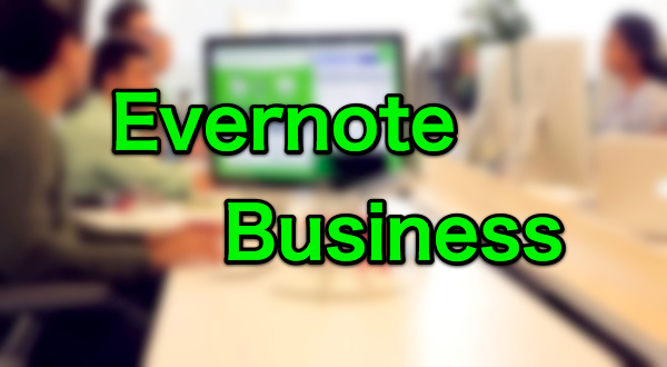 Evernoteが発表した「Evernote Business」っていったい何?