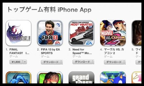 [雑記] FINAL FANTASY ⅣがAppStoreのゲームカテゴリで1位になってことで思うこと。