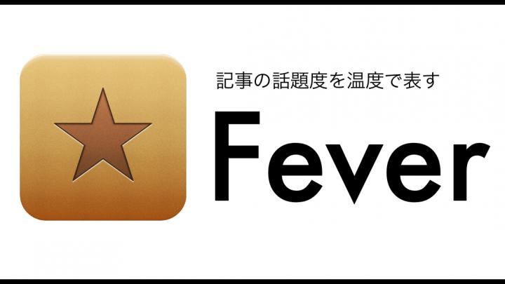 Googleリーダーの代わりになる? 「Reeder」が使えるRSSサービス「Fever」