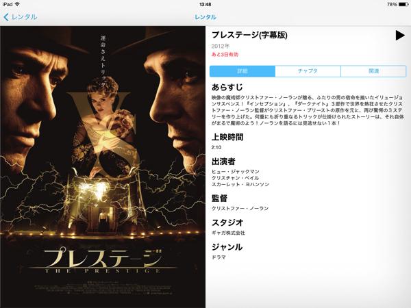 プレステージ:ミステリー映画の傑作! 最後まで本当に目が離せなかった!【ネタバレなし】