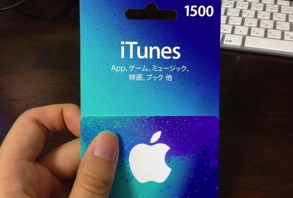 新しいデザインの iTunes カードの地味だけど嬉しい進化