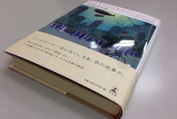 【報告】伊坂幸太郎の「アイネクライネナハトムジーク」を買ってきた