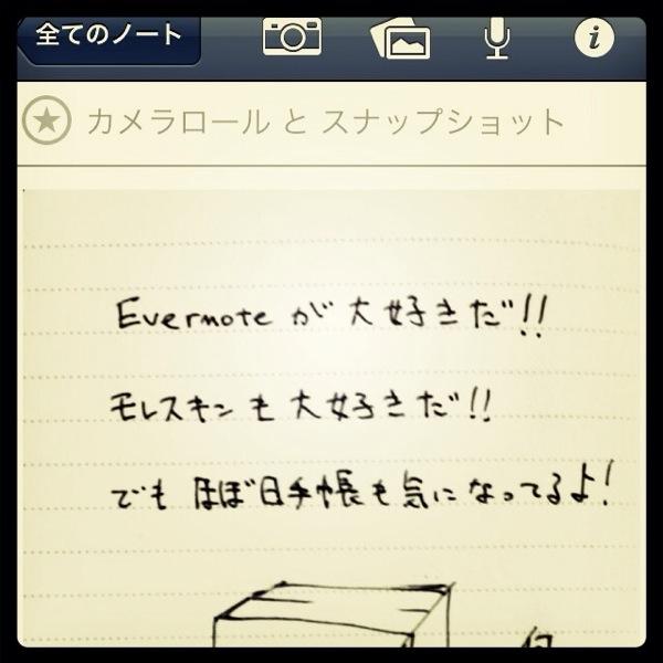普通に使える! スマートノートブックを使って、Evernoteにメモをスキャンしてみた。[使用編]