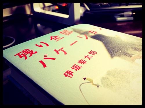 【報告】伊坂幸太郎の新刊「残り全部バケーション」を買ってきた