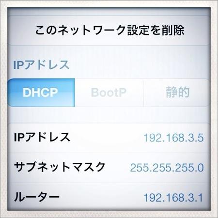 iPhone 5 で Wi-Fi 接続ができなくなったときの対処方法
