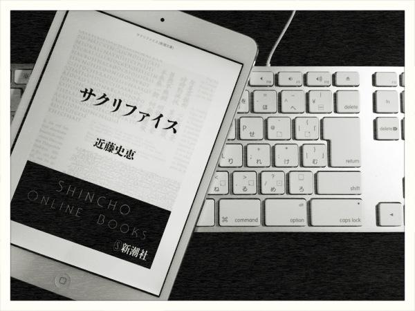 【小説】爽やかスポーツ系と思いきやサスペンス系 / サクリファイス