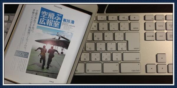 【小説】パイロットの夢を絶たれた広報官を追いかけたヒューマンドラマ / 空飛ぶ広報室