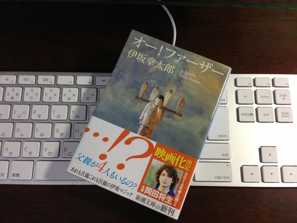 【報告】「オー!ファーザー」が文庫化してたので買ってきた #伊坂幸太郎