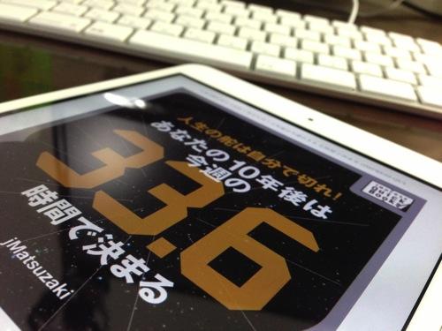 [500円] 実践可能でなければ意味がない! jMatsuzakiの処女作が発売!