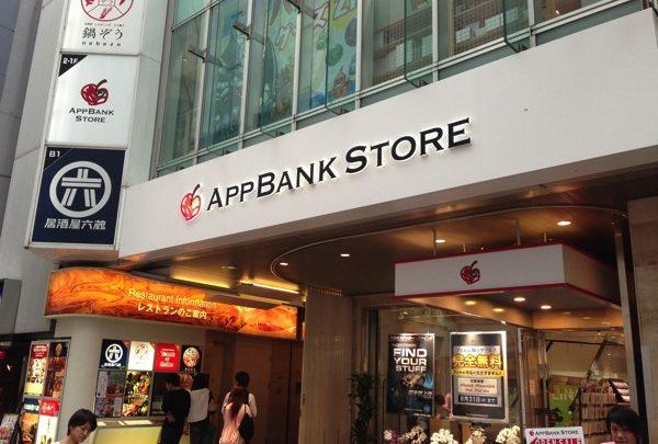 AppBank Store 新宿に行ってAppBankのTシャツを買ってきたぞ!