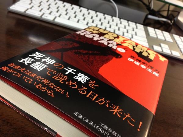 【報告】死神千葉シリーズの最新刊「死神の浮力」を買ってきた #伊坂幸太郎