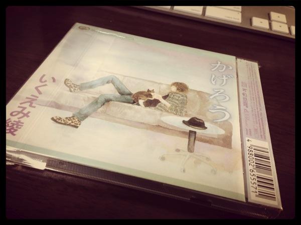 斉藤和義の「かげろう」初回盤を購入! 特典はいくえみ綾のせっちゃん漫画