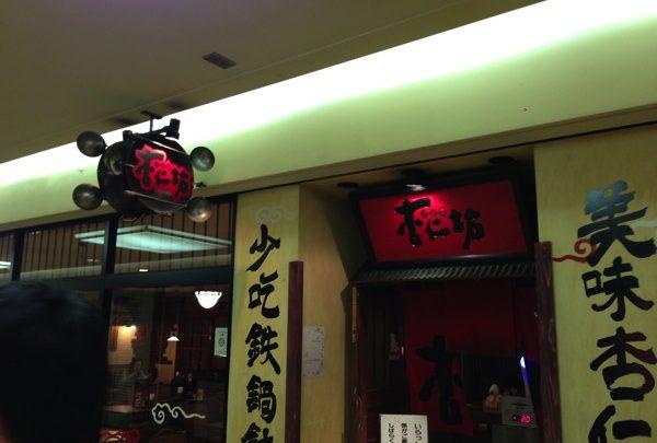 横浜駅の相鉄ジョイナスにある杏仁坊の「天使的杏仁豆腐」を食べてきた