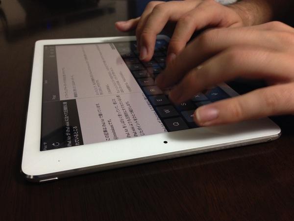 iPad Air が iPad mini に比べて圧倒的に優れているところ