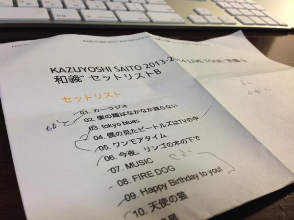 """KAZUYOSHI SAITO 2013-2014 LIVE TOUR """"斉藤 & 和義"""" @新潟 のセットリスト"""