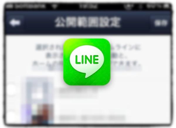 オカンに見られるのはマズイ! LINEの設定はちゃんとやっておこう!
