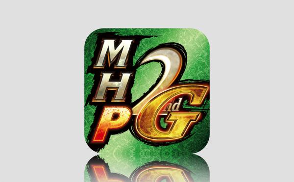 私も300時間くらい遊んだモンハン2GがiOSに移植されたと聞きました