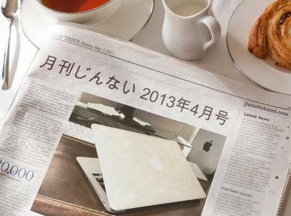 [月刊じんない] Macを使いはじめてもう1年が経ったのですね (2013年04月号)