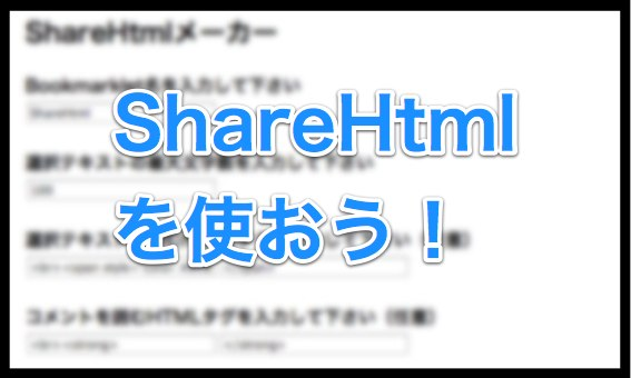 ShareHtmlを使う方法! 登録からリンクの作成まで