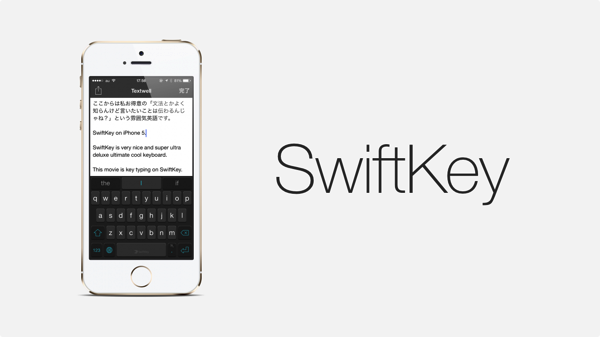 【iOS 8】SwiftKey があまりにも気持ちよすぎて感動した【キーボードアプリ】#無料