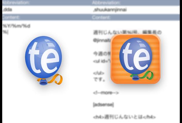 TextExpanderとは何か! 便利な3つの使い方を厳選紹介!