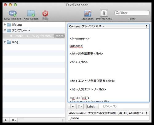 TextExpnader template