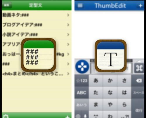 ThumbEditと定型文をうまく使い分ける基準 〜サクッと書きたいのか〜