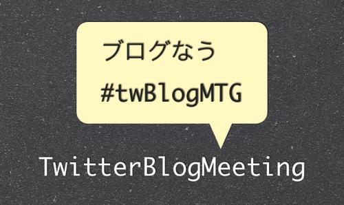 第2回 TwitterBlogMeetingに参加しました! 7本の記事をアップしたのでまとめておきます! #twBlogMTG