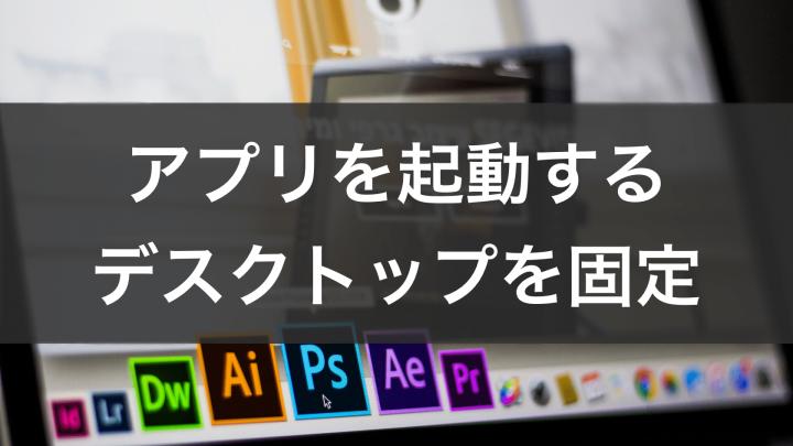 アプリを起動するデスクトップを固定する方法【Mac】